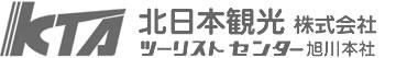 北日本観光 株式会社 ツーリストセンター旭川本社